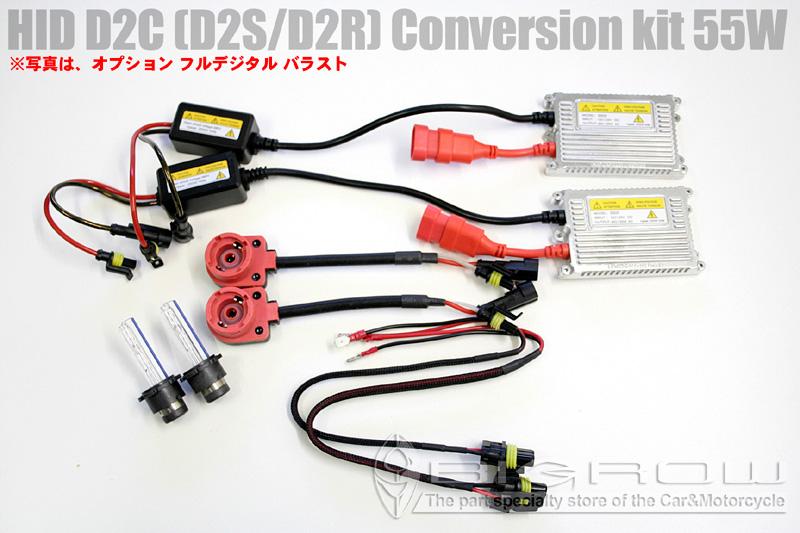 【BIGROW】D2C(D2R/D2S) 55W 頭燈改裝套件 - 「Webike-摩托百貨」