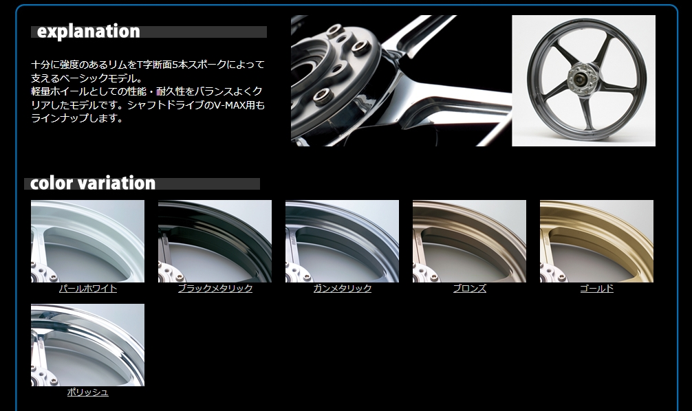 【GALE SPEED】鋁合金鍛造輪框【TYPE-C】 後輪 - 「Webike-摩托百貨」