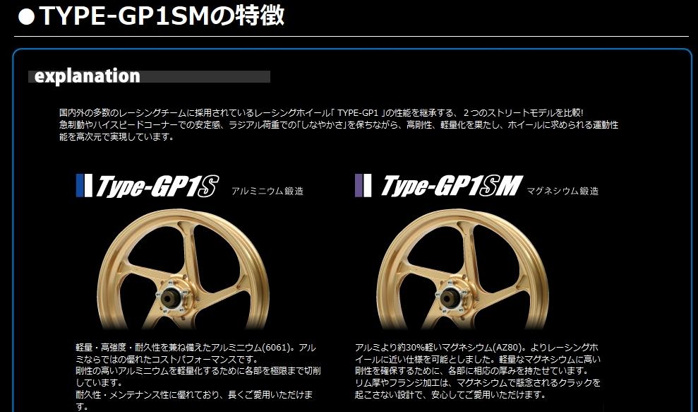 【GALE SPEED】鎂合金鍛造輪框[TYPE-GP1SM] - 「Webike-摩托百貨」