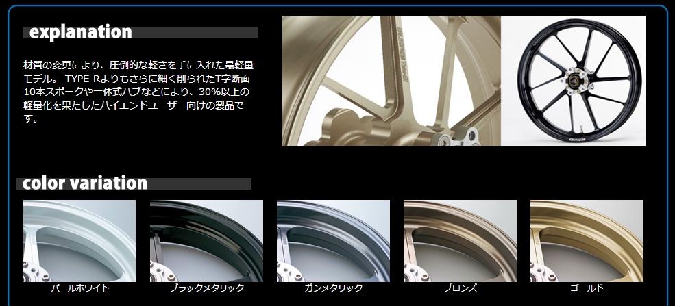 【GALE SPEED】鎂合金鍛造輪框【TYPE-M】 後輪 - 「Webike-摩托百貨」
