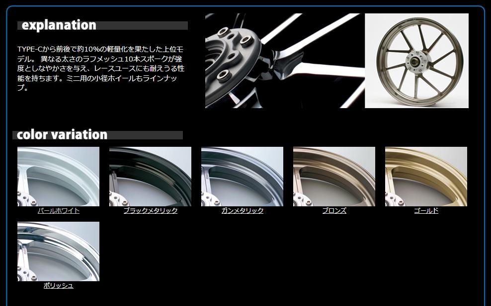 【GALE SPEED】鋁合金鍛造輪框【TYPE-R】 前輪 - 「Webike-摩托百貨」