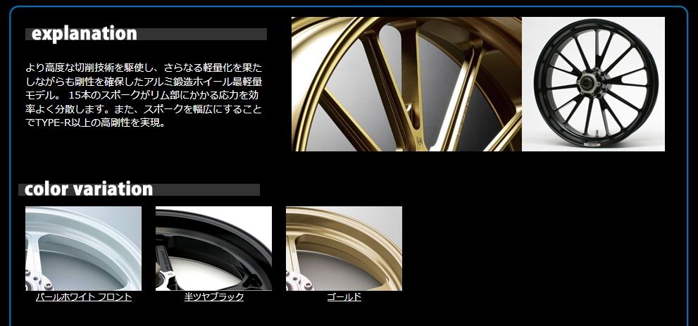 【GALE SPEED】鋁合金鍛造輪框【TYPE-S】 後輪 - 「Webike-摩托百貨」