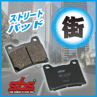 【SBS】Street ceramic 654HF 煞車來令片 - 「Webike-摩托百貨」