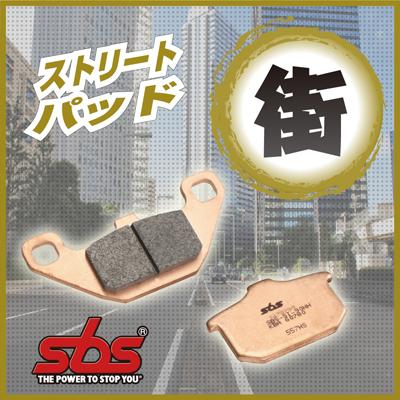 【SBS】Street Excel Sinter 834LS 煞車來令片 - 「Webike-摩托百貨」