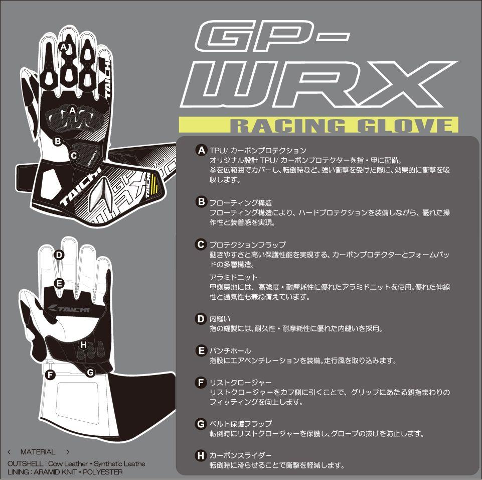 【RS TAICHI】GP-WRX 賽車手套 - 「Webike-摩托百貨」