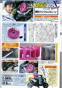 【KN企劃】輕量化散熱風扇 - 「Webike-摩托百貨」