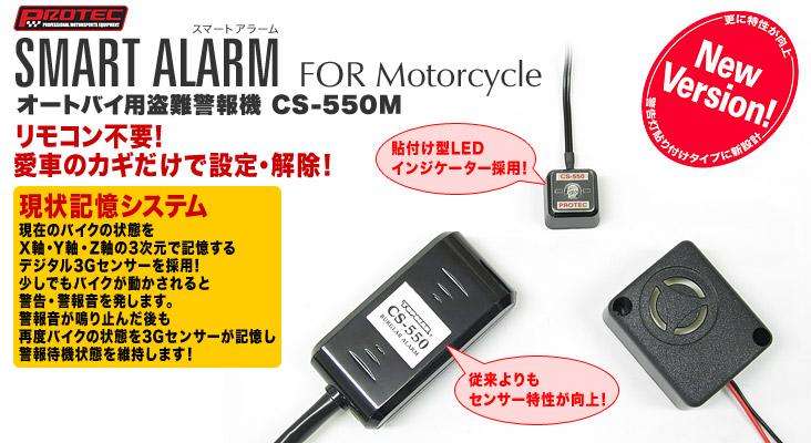 CS-550M Motorcycle Theft Alarm