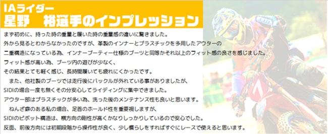 【SIDI】Cross fireSRS2 越野車靴 - 「Webike-摩托百貨」