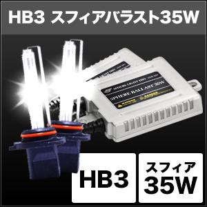 【SPHERE LIGHT】HID改裝套件 球型安定器 35W HB3 - 「Webike-摩托百貨」