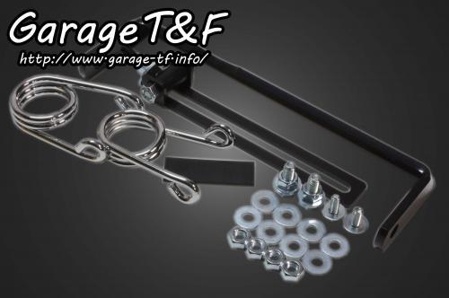 【Garage T&F】單座坐墊套件 彈簧安裝用支架 - 「Webike-摩托百貨」