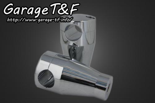 【Garage T&F】3吋增高把手座 (電鍍) - 「Webike-摩托百貨」