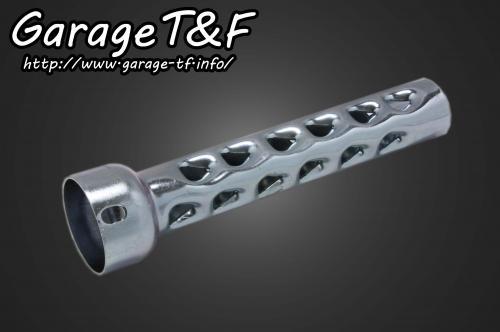 【Garage T&F】Long 內消音器 - 「Webike-摩托百貨」