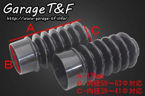 【Garage T&F】前叉防塵套 - 「Webike-摩托百貨」