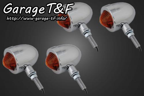 【Garage T&F】Small Brett Blinker方向燈(四個一組)電鍍支架F - 「Webike-摩托百貨」