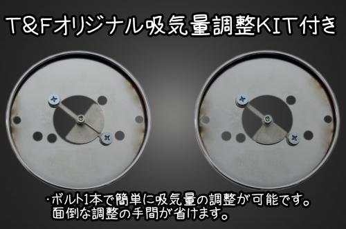 ガレージT&F:SUエアクリーナーキット