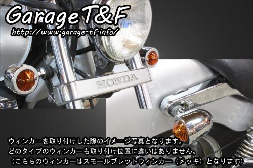 【Garage T&F】Moon 方向燈套件 (Rocket 燈殼) - 「Webike-摩托百貨」