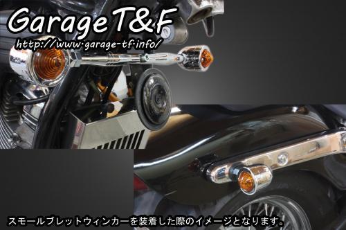 【Garage T&F】Moon 方向燈套件 - 「Webike-摩托百貨」