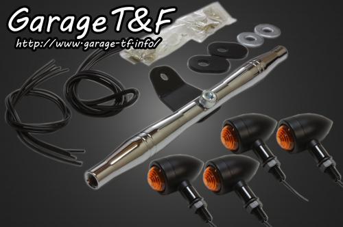 【Garage T&F】Rocket 方向燈套件 (Plane Type) - 「Webike-摩托百貨」