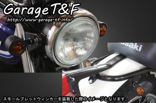 【Garage T&F】切削加工方向燈套件 - 「Webike-摩托百貨」