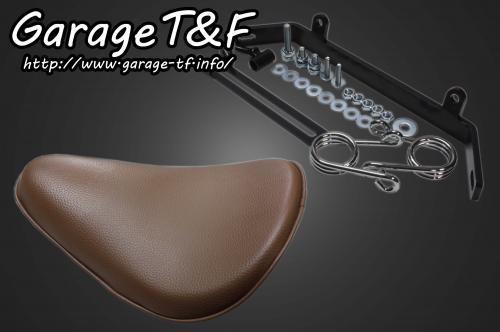 【Garage T&F】單座坐墊&彈簧安裝套件 - 「Webike-摩托百貨」