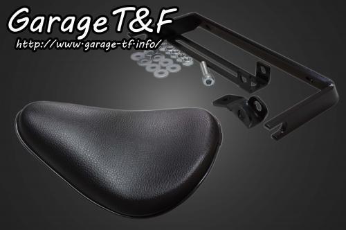 【Garage T&F】單座坐墊&固定安裝支架套件 (黑色) - 「Webike-摩托百貨」