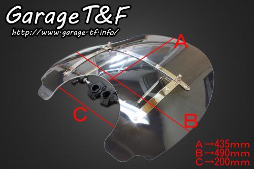 ガレージT&F:ウインドスクリーン