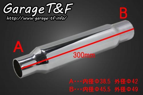 【Garage T&F】短消音器 - 「Webike-摩托百貨」