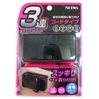 【SEIWA】通用型插座3 - 「Webike-摩托百貨」