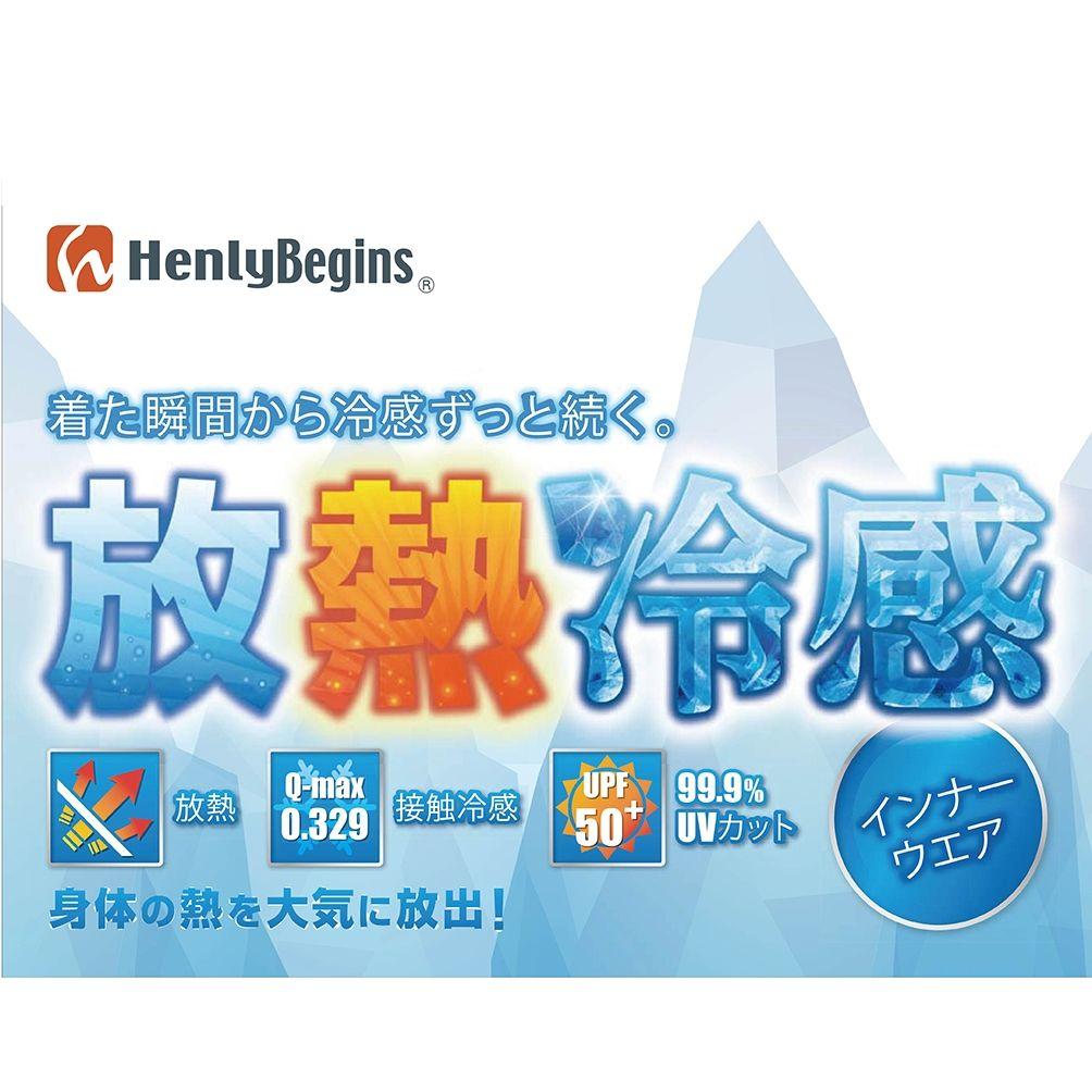 【HenlyBegins】HBV-017 涼感內穿圓領衫 - 「Webike-摩托百貨」