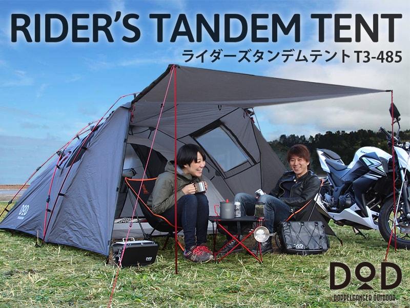 RIDERS TANDEM TENT