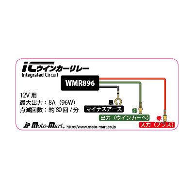 【JP Moto-Mart】IC方向燈繼電器 - 「Webike-摩托百貨」