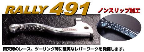 【ROUGH&ROAD】RALLY491 防滑型短拉桿組 - 「Webike-摩托百貨」