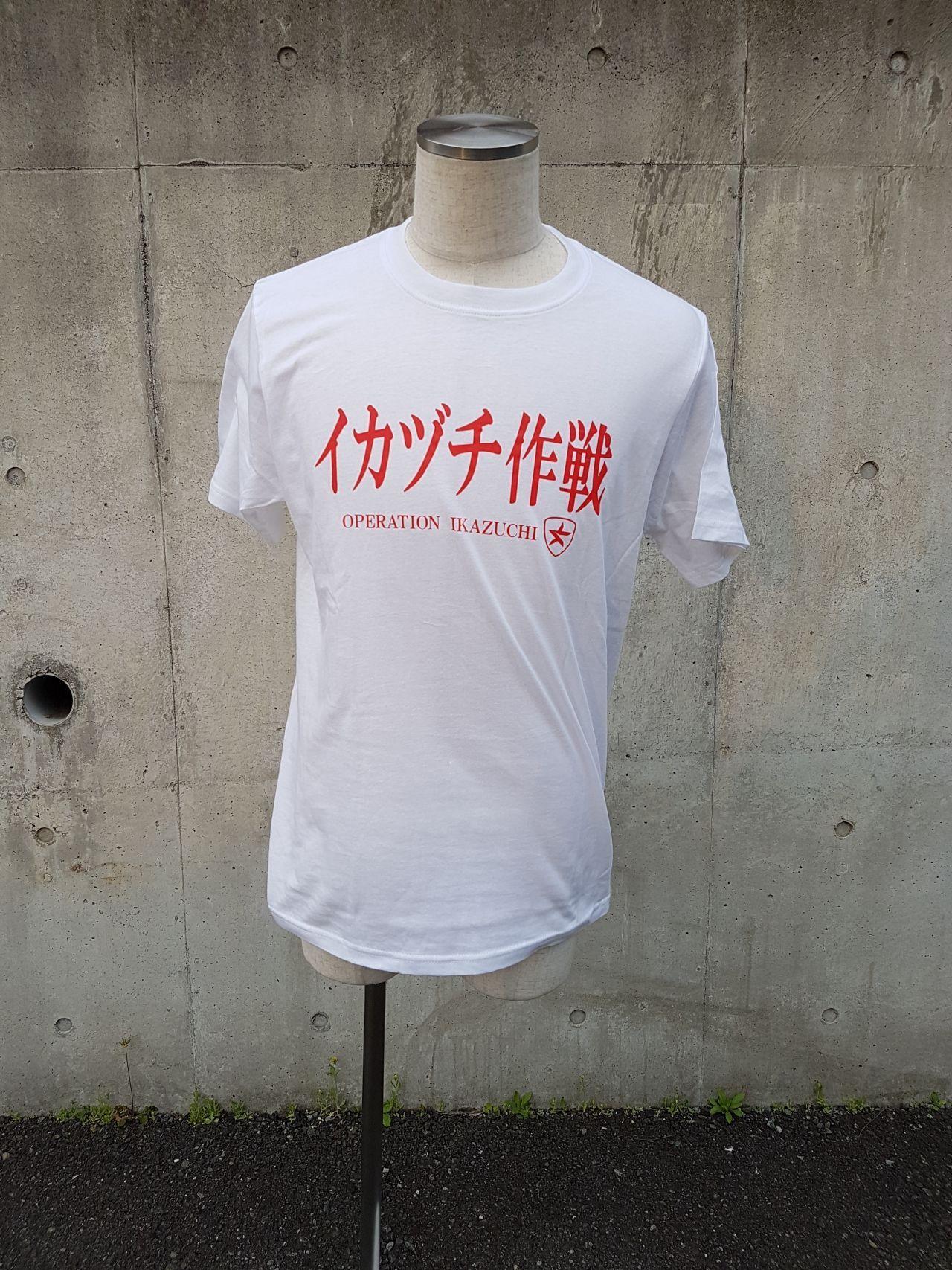 【IKAZUCHI作戰】Ikatsuchi作戰 簡約型T恤(白) - 「Webike-摩托百貨」