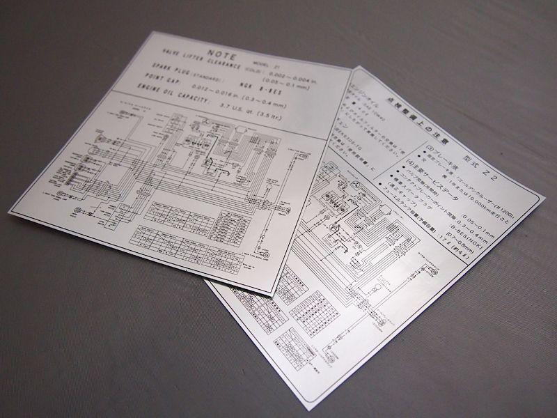 【DOREMI COLLECTION】Z1 配線圖貼紙 - 「Webike-摩托百貨」