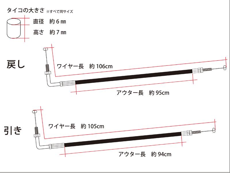 【DOREMI COLLECTION】油門線(縮短5cm) - 「Webike-摩托百貨」