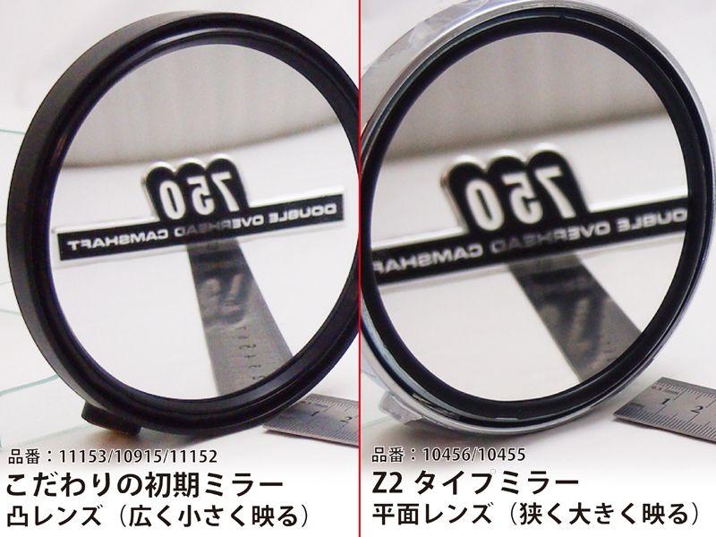 【DOREMI COLLECTION】初期型Z2後視鏡 - 「Webike-摩托百貨」