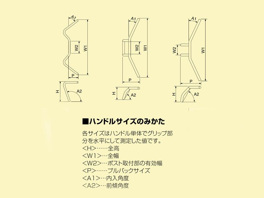 【HURRICANE】Super narrow 把手 - 「Webike-摩托百貨」