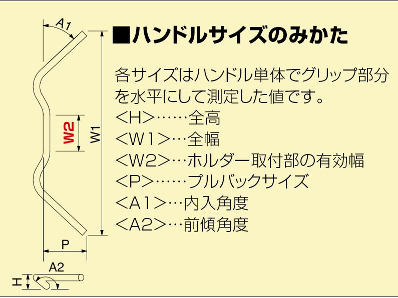 【HURRICANE】Wide Low Old Type 2 把手組 - 「Webike-摩托百貨」