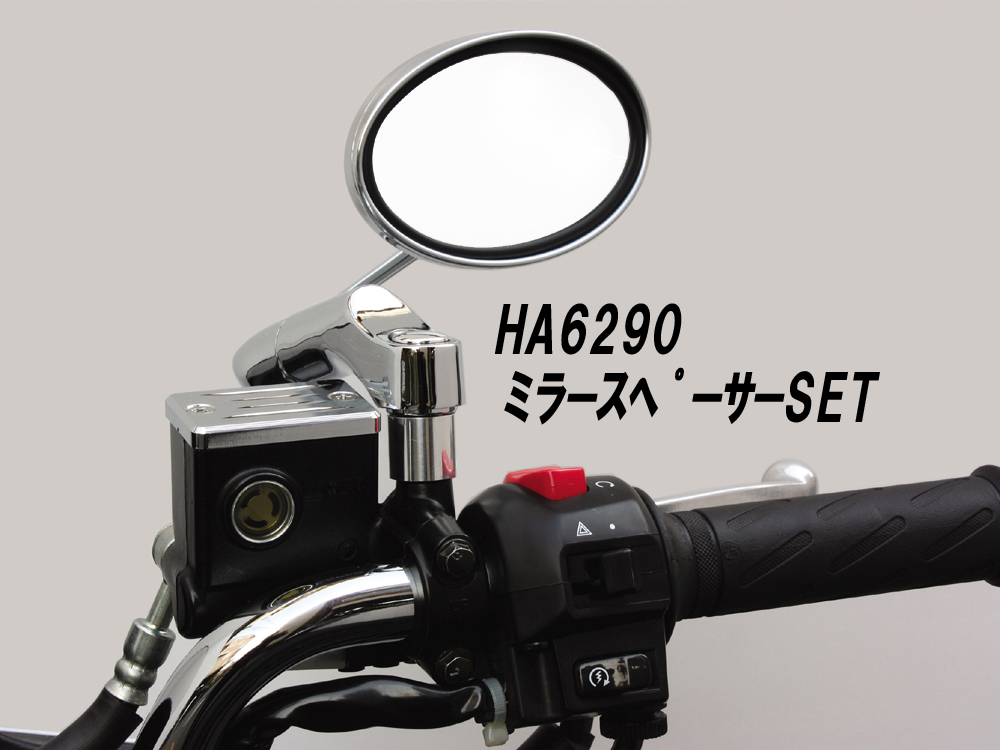 【HURRICANE】低角度後視鏡 橢圓形 - 「Webike-摩托百貨」