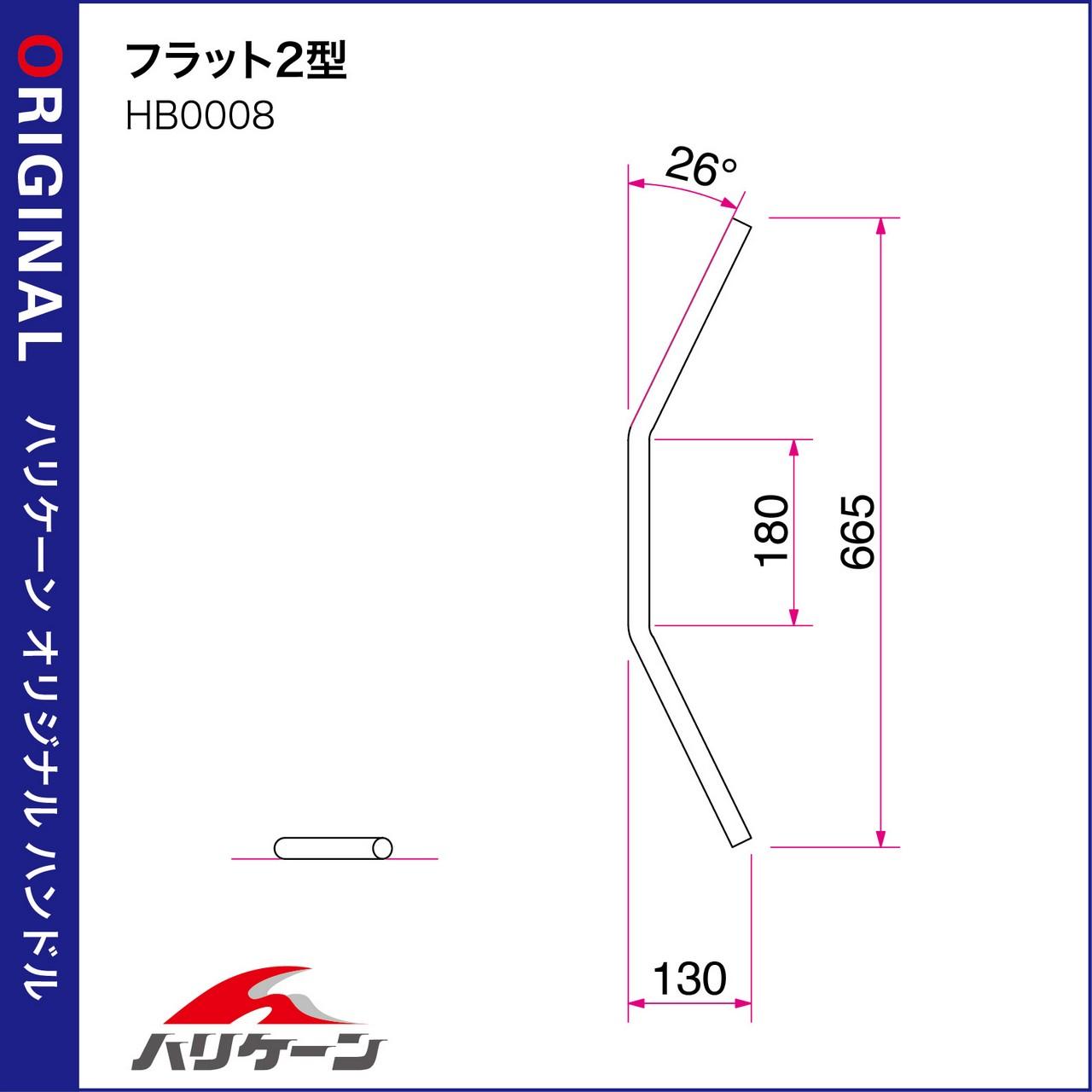 【HURRICANE】Flat Type 2 Φ 7/8 吋 鋼製把手 - 「Webike-摩托百貨」