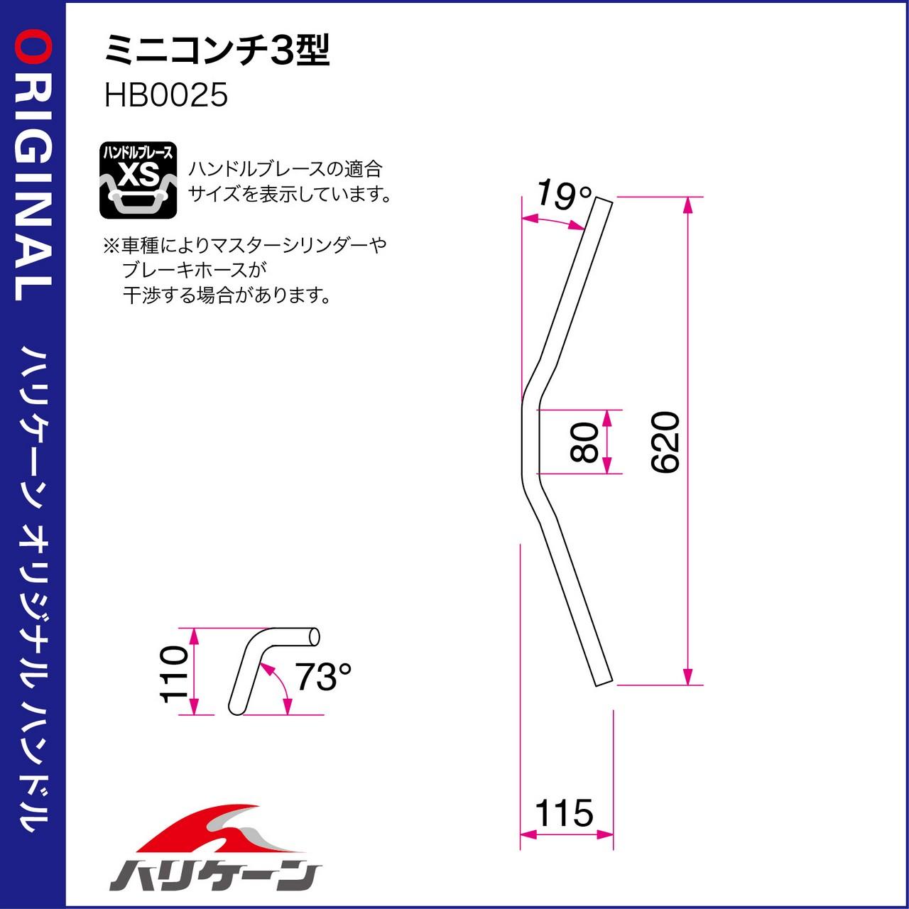 【HURRICANE】Mini Type Conti 2 Φ7/ 8吋 Mini把手 - 「Webike-摩托百貨」