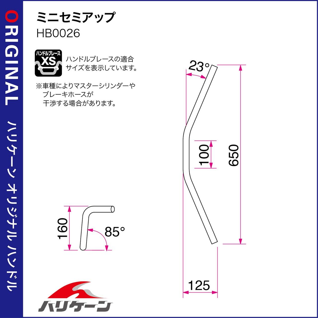【HURRICANE】Mini Type Half-Up Φ7/ 8吋 Mini把手 - 「Webike-摩托百貨」