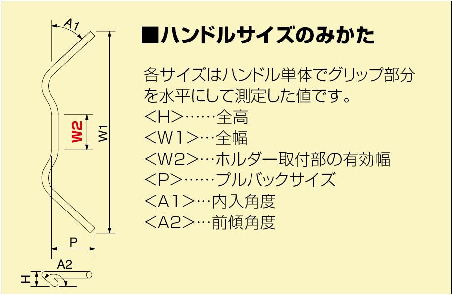 【HURRICANE】Mini Type Middle Up 1  Φ7/ 8吋 Mini把手 - 「Webike-摩托百貨」