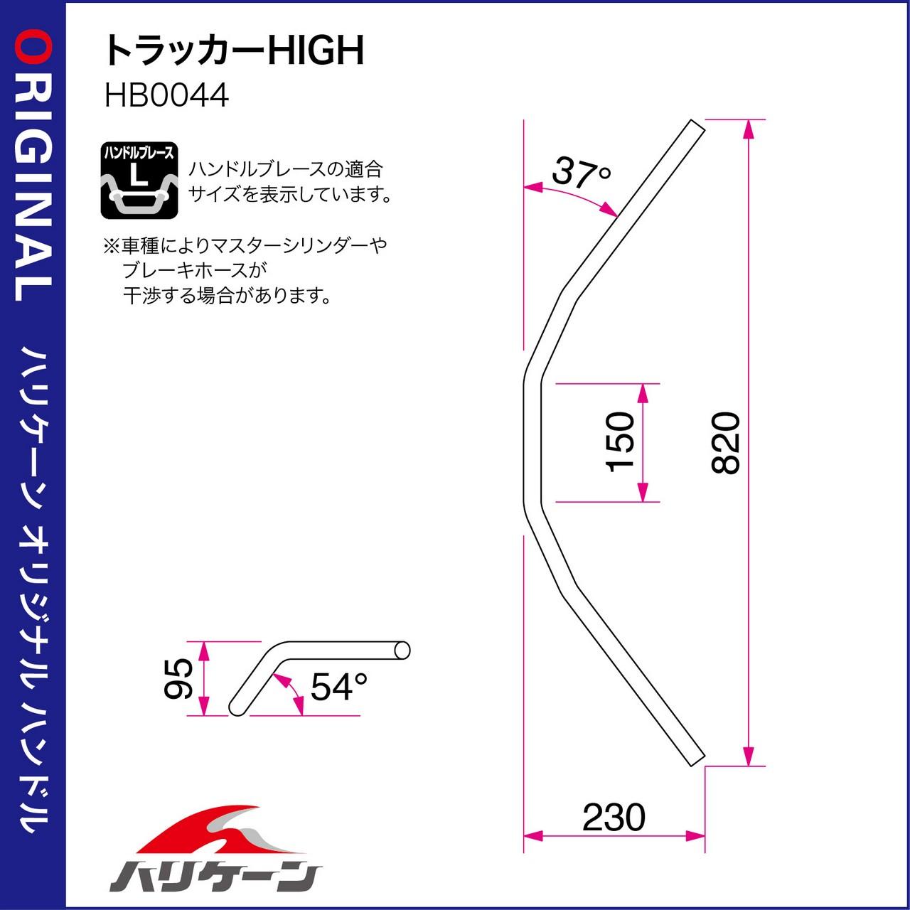 【HURRICANE】Trucker high套件專用 - 「Webike-摩托百貨」