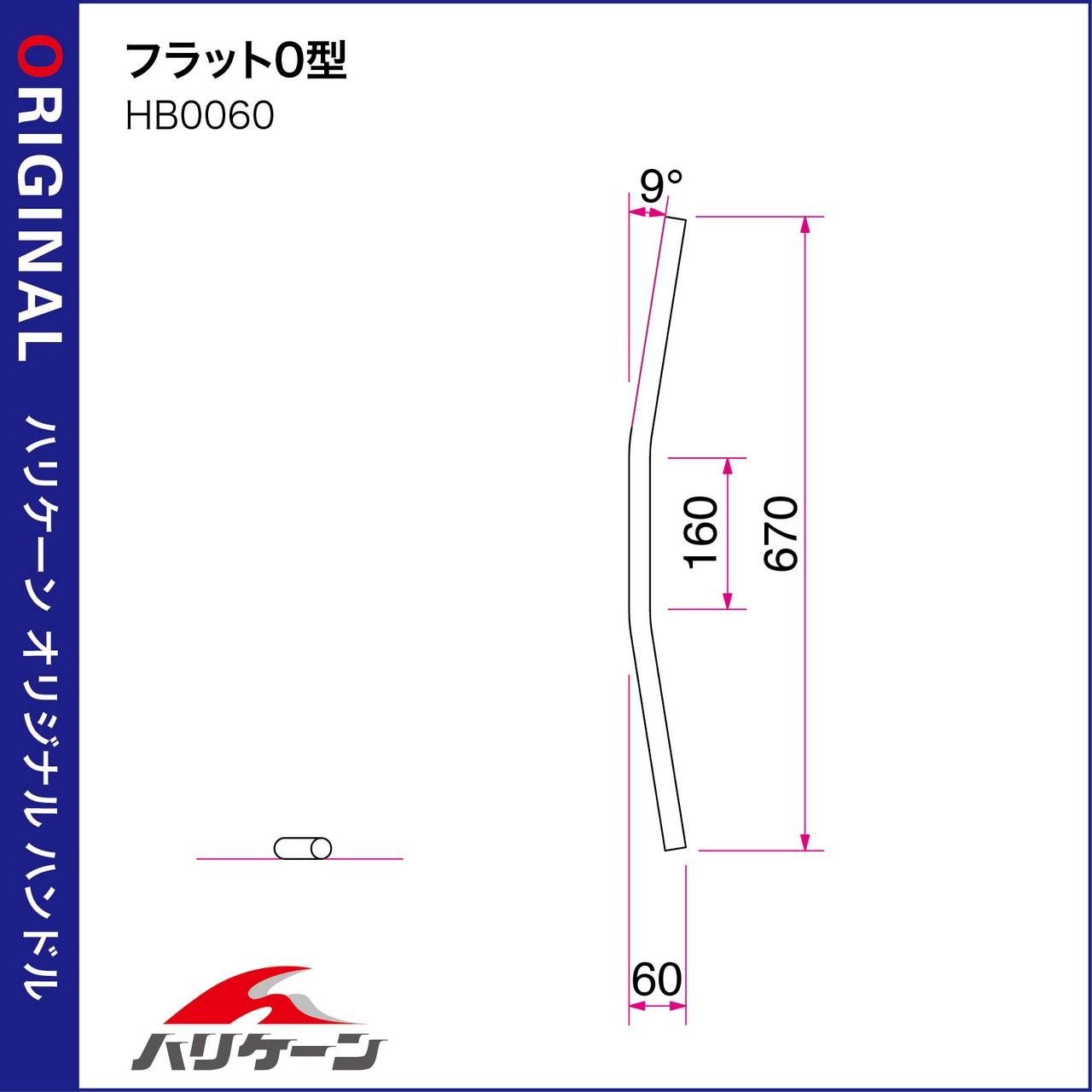 【HURRICANE】Flat Type 0 Φ 7/8 吋 鋼製把手 - 「Webike-摩托百貨」