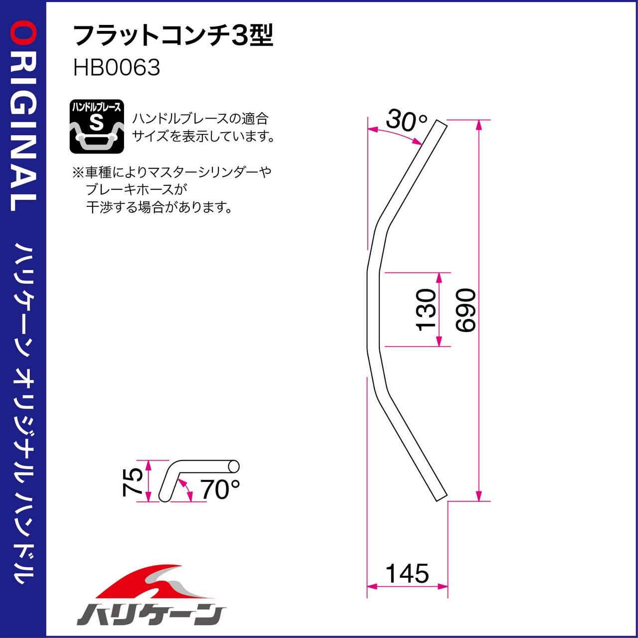 【HURRICANE】Flat Continental Type 3 Φ 7/8 吋 鋼製把手 - 「Webike-摩托百貨」