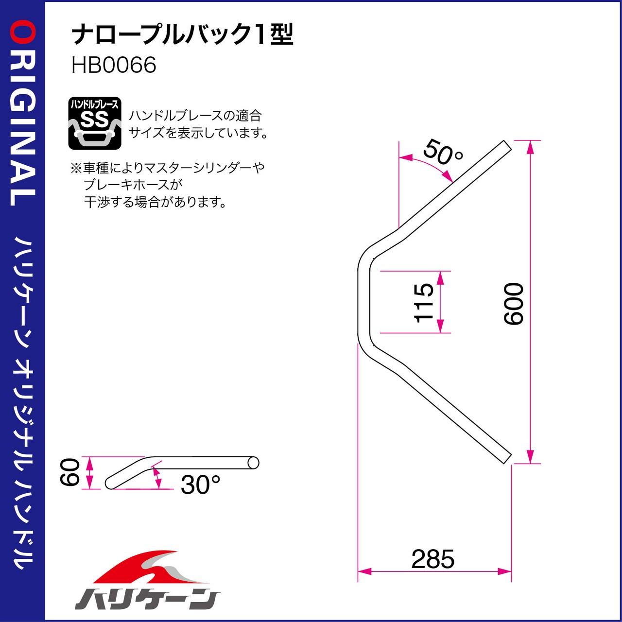 【HURRICANE】Narrow pull Back 1 Type Φ 7 / 8 吋 鋼製把手 - 「Webike-摩托百貨」