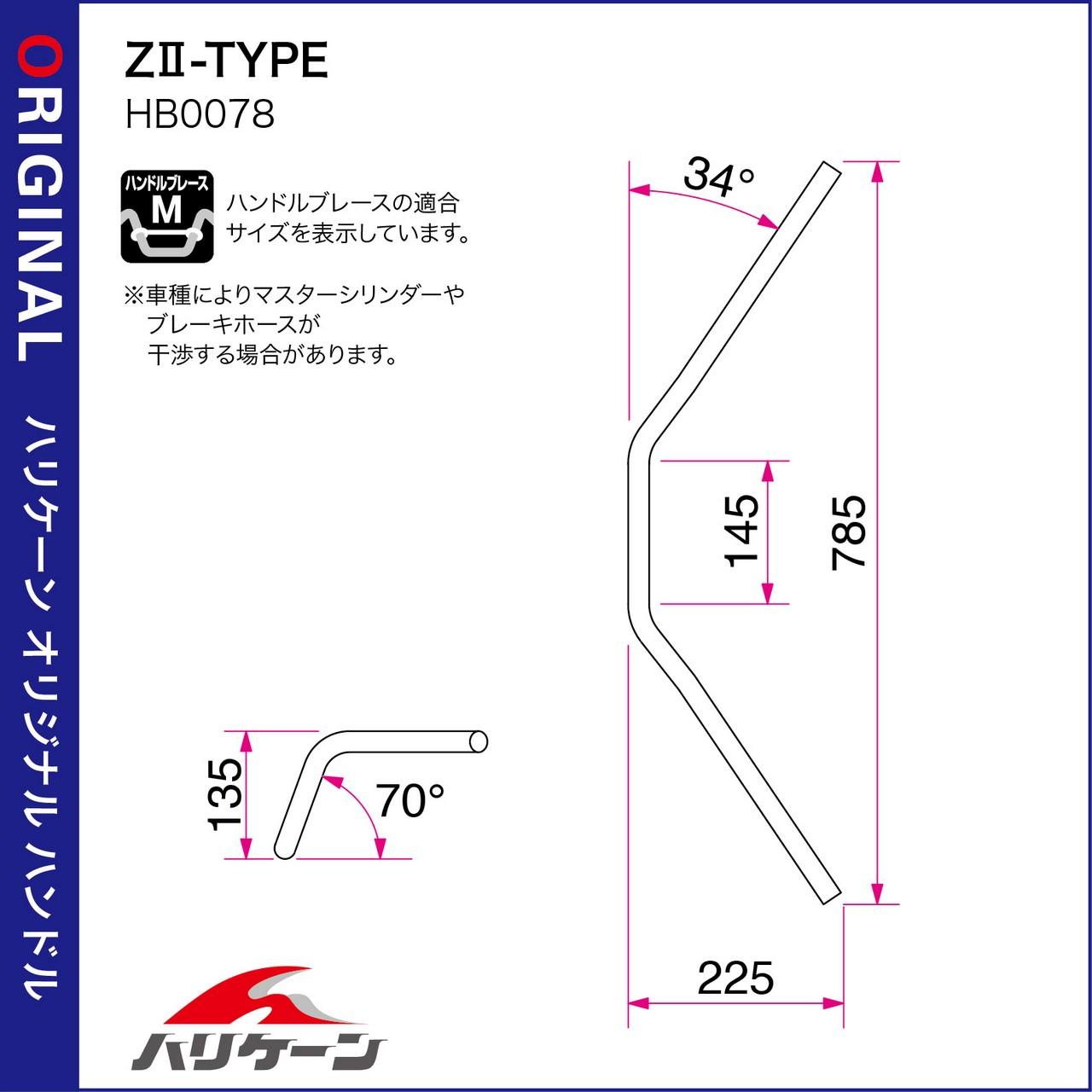 【HURRICANE】ZII-型式 把手套件 - 「Webike-摩托百貨」