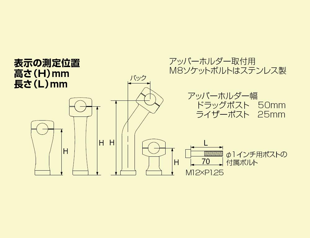 【HURRICANE】Flat2型把手套件 - 「Webike-摩托百貨」
