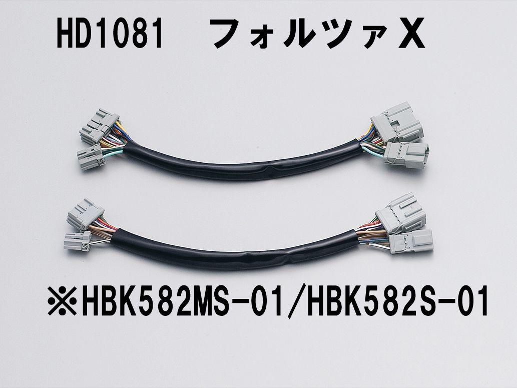 【HURRICANE】延長配線組 - 「Webike-摩托百貨」